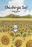 Chú Chó Gác Sao Vol. 1 (星守る犬 #1)