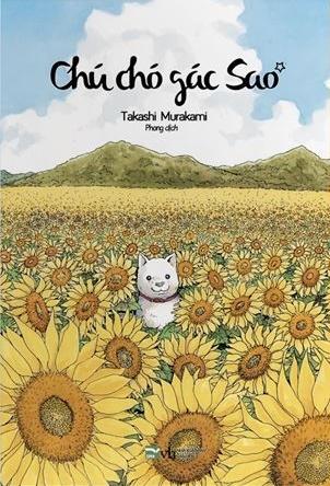 Chú Chó Gác Sao Vol. 1 by Takashi  Murakami