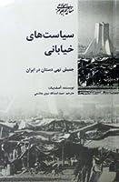 سیاستهای خیابانی: جنبش تهیدستان در ایران