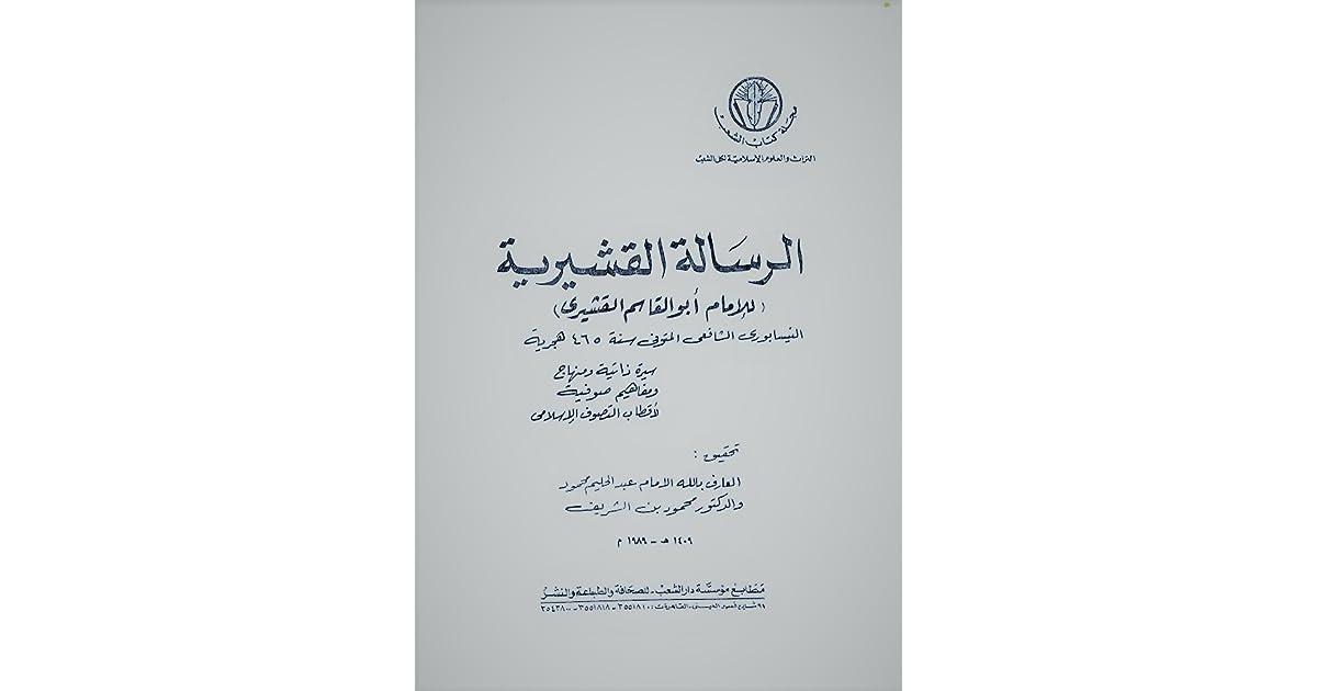 Diaa 's review of الرسالة القشيرية في علم التصوف