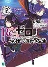 Re:ゼロから始める異世界生活 12 [Re:Zero Kara Hajimeru Isekai Seikatsu, Vol. 12] (Re:Zero Light Novels, #12)