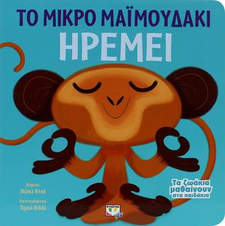 Resultado de imagen de little monkey calms down book
