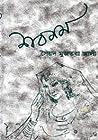 শব্নম্ audiobook download free