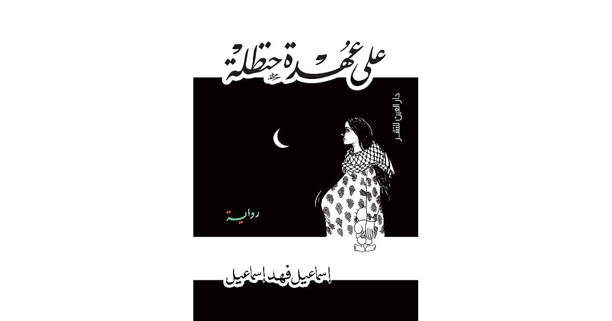 على عهدة حنظلة by إسماعيل فهد إسماعيل