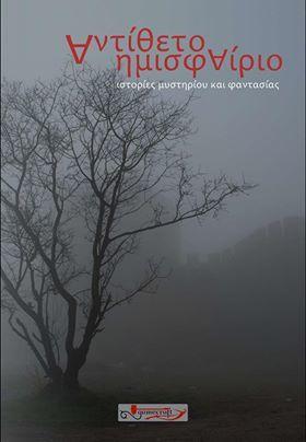 Αντίθετο ημισφαίριο 4: Ιστορίες μυστηρίου και φαντασίας