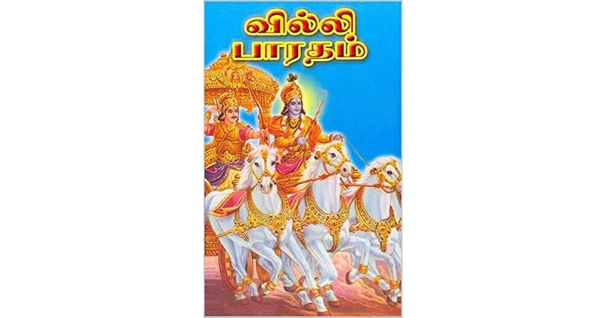 வில்லிபாரதம் ( மூலமும் உரையும் ): by Praveen Kumar G by Praveen Kumar G