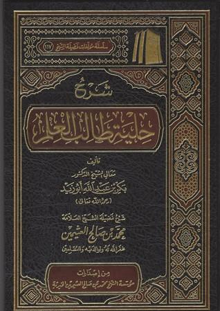 تلخيص كتاب حلية طالب العلم لبكر ابو زيد