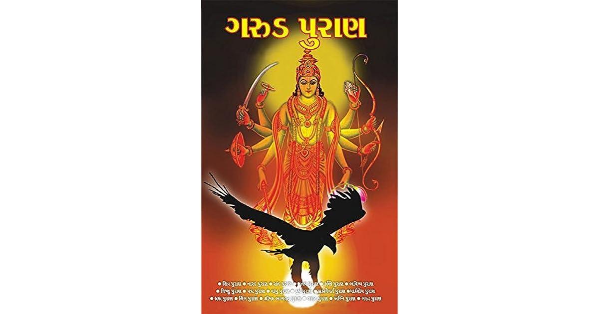 Garuda Purana Book In Gujarati