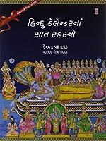 Hindu Calendar Na 7 Rahasyo (Gujarati)