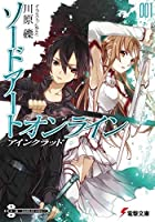 ソードアート・オンライン 1: アインクラッド [Sōdo āto onrain 1: Ainkuraddo] (Sword Art Online Light Novel, #1)
