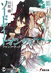 ソードアート・オンライン 1: アインクラッド [Sōdo āto onrain 1: Ainkuraddo] (Sword Art Online Light Novel, #1)