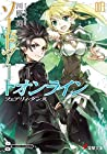 ソードアート・オンライン 3: フェアリィ・ダンス [Sōdo āto onrain 3: Fearyi Dansu] (Sword Art Online Light Novel, #3)