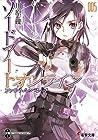 ソードアート・オンライン 5: ファントム・バレット [Sōdo āto onrain 5: Fantomu Baretto] (Sword Art Online Light Novel, #5)