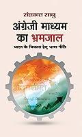 Angrezi Madhyam Ka Bhramjaal (Hindi)