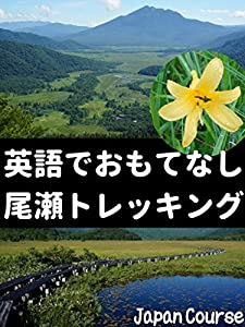 Oze National Park - Japanese and English Bilingual Edition: The Backpackers Guide for a 2 day 1 night Trek from Tokyo to See a Marsh a Field of Flowers ... (Sightseeing Guidebook)