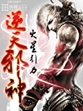 Books Similar To Dragon Soars From The Shallows Nine Star Hegemon Body Art 1