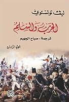 الحرب والسلم #4