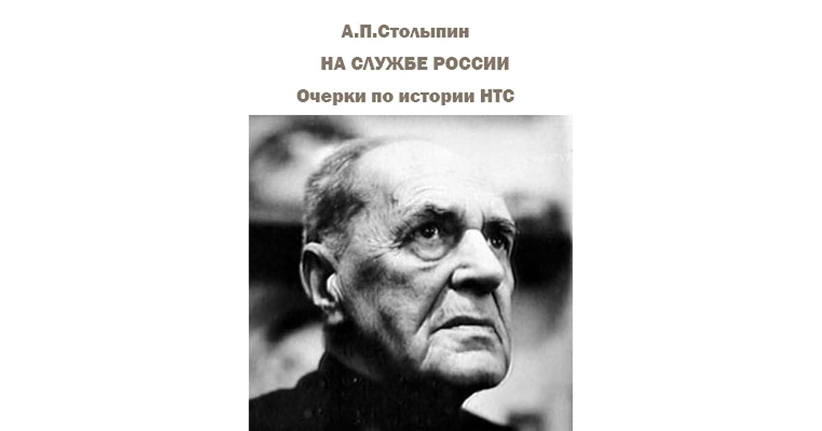 Был ли Аркадий Петрович Столыпин, сын Петра Столыпина, за Россию?