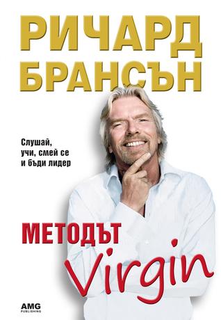 Методът Virgin by Richard Branson
