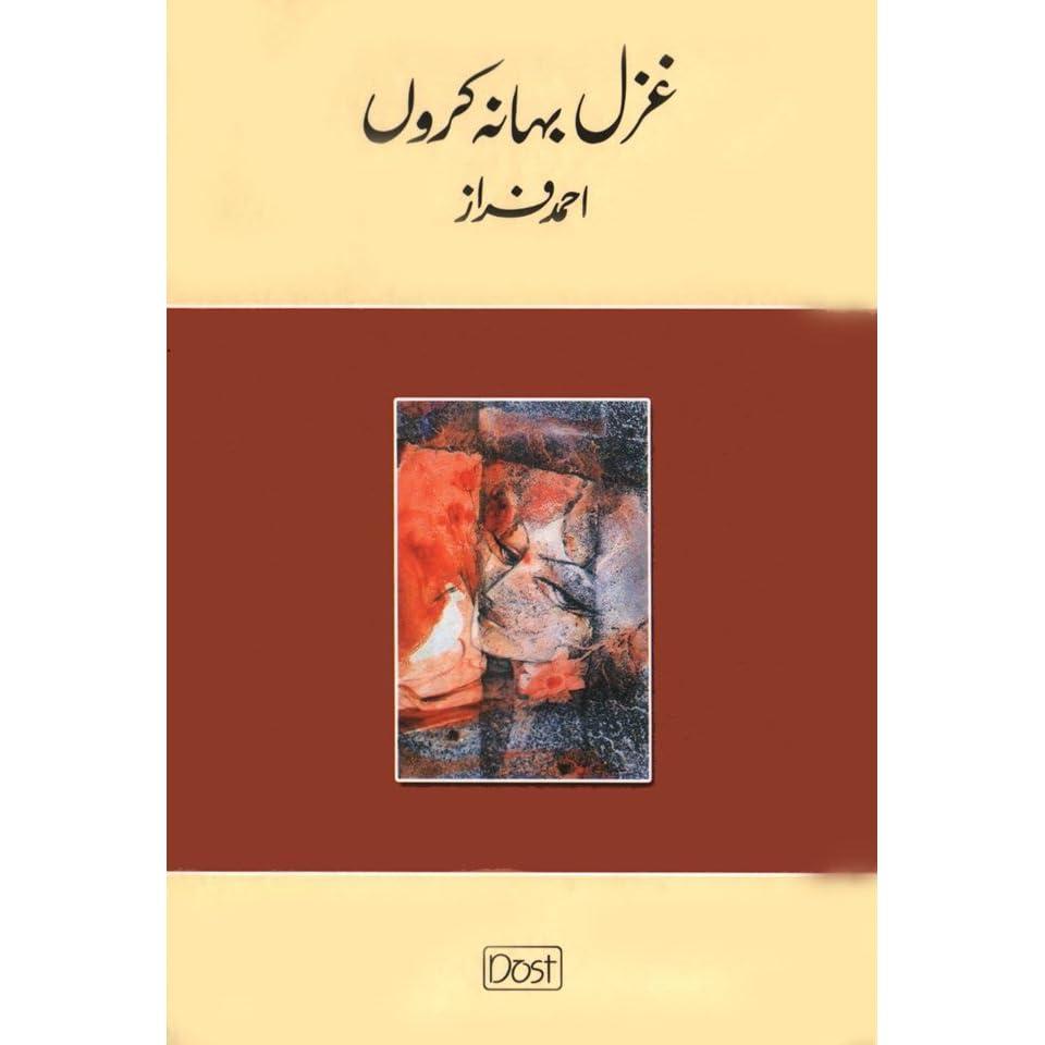 Pdf urdu faraz books