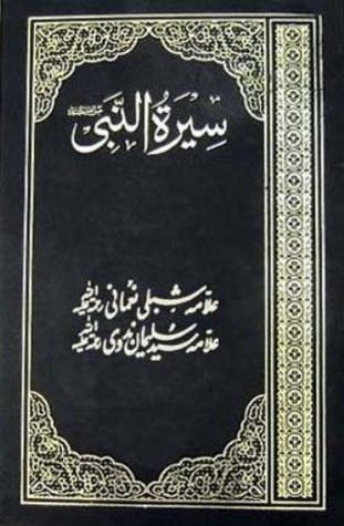 Seerat un Nabi / سیرۃ النبی ص by Shibli Nomani