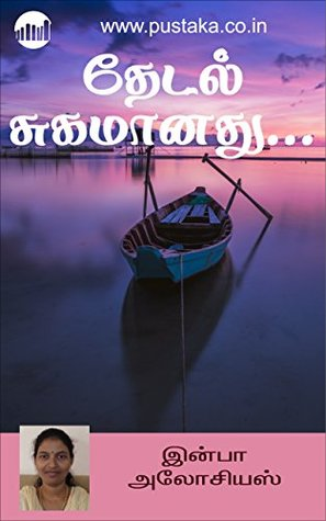 Thedal Sugamanathu by Infaa Alocious