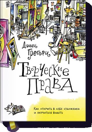 Творческие права by Danny Gregory
