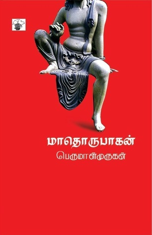 மாதொருபாகன் [Madhorubhagan] by Perumal Murugan