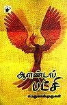 ஆளண்டாப் பட்சி [Aalandaapatchi] audiobook download free