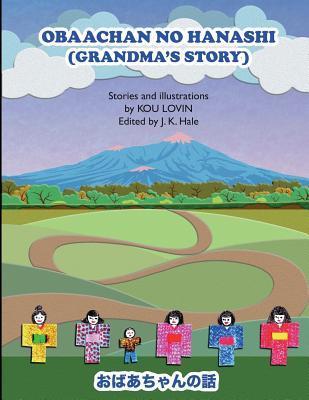 Obaachan No Hanashi - English/Japanese Version:  by  Kou Lovin
