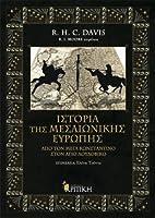 Ιστορία της Μεσαιωνικής Ευρώπης: Από τον Μέγα Κωνσταντίνο στον Άγιο Λουδοβίκο