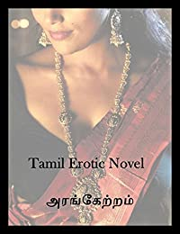 Tamil Erotic Novel : அரங்கேற்றம்: by Karthik K
