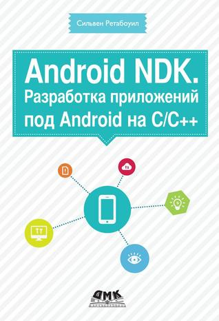 Android Ndk Beginner's Guide by Sylvain Ratabouil