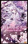 終わりのセラフ 14 [Owari no Serafu 14] (Seraph of the End: Vampire Reign, #14)