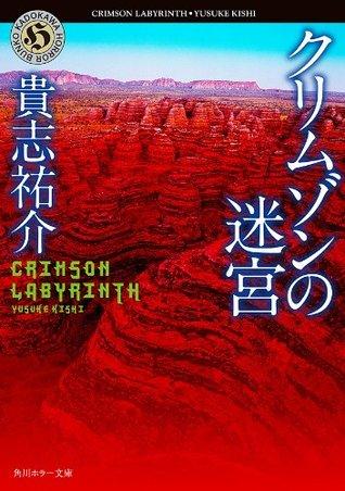 The Crimson Labyrinth by Yusuke Kishi