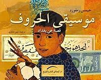 موسيقى الحروف. قصة عن بغداد
