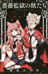 薔薇監獄の獣たち (1)