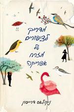 מדריך לציפורים של מזרח אפריקה by Nicholas Drayson