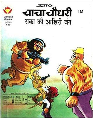 Chacha Chaudhary Aur Raka Ki Aakhri Jung by Pran Kumar Sharma