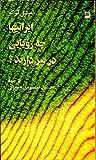 ایرانی ها چه رویایی در سر دارند؟ by Michel Foucault