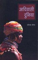Adivasi Duniya (Hindi ) PB
