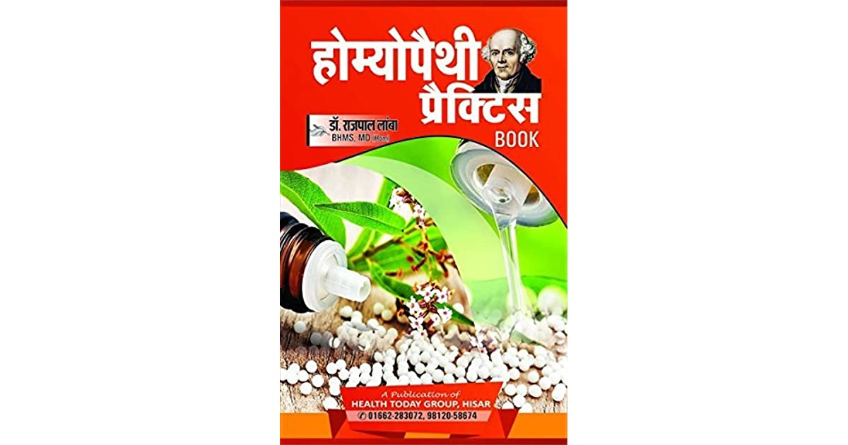Homeopathy Practice Book Hindi by Rajpal Lamba