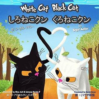 Children's book: White Cat Black Cat - しろねこクン くろねこクン - Bilingual: English - Japanese: バイリンガル: 英語 - 日本語 (Japanese Edition) (Bilingual Edition) Children's ... ESL Books (English - Japanese) 2)