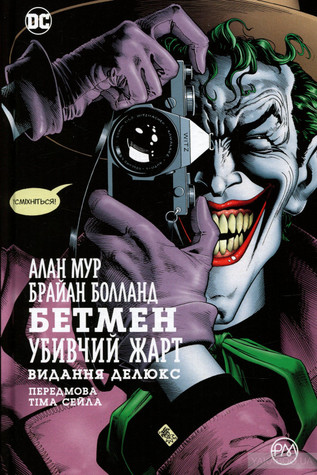 Бетмен by Alan Moore