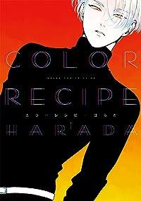 カラーレシピ 1 [Color Recipe 1]
