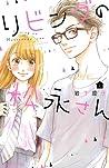 リビングの松永さん 1 (Living no Matsunaga-san, #1)