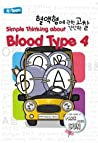 Simple Thinking About Blood Type 4