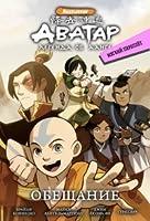 Аватар: Легенда об Аанге - Обещание