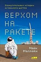 Верхом на ракете: Возмутительные истории астронавта шаттла