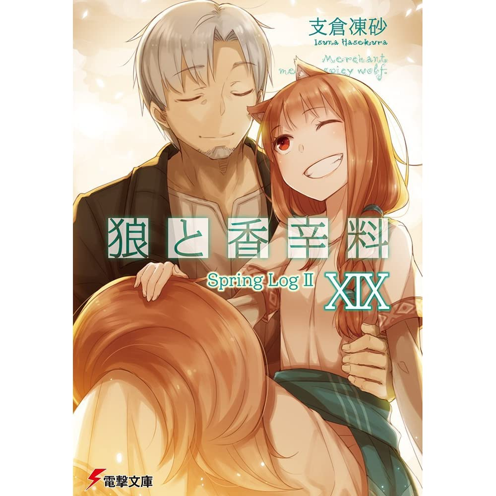 Wolf on the parchment 2 Ookami to Koushinryou Spice and Wolf Japanese Novel Book